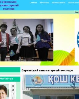 Сарканский гуманитарный колледж